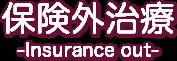 保険外治療